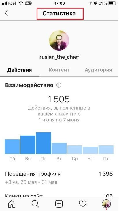 Скриншот профиля инстаграма 2