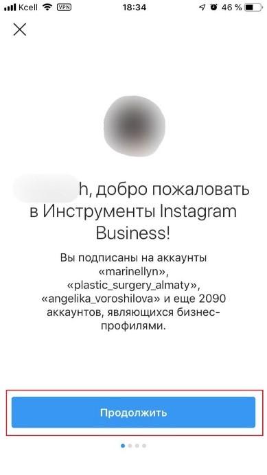 Скриншот профиля инстаграма 6