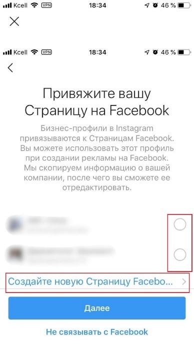 Скриншот профиля инстаграма 7