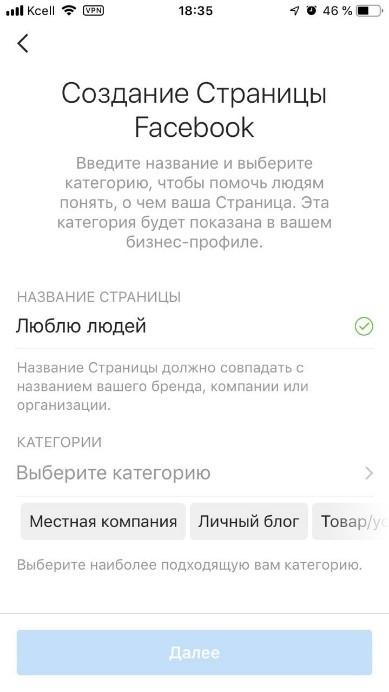 Скриншот профиля инстаграма 8