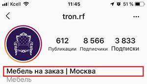 Скриншот профиля инстаграма