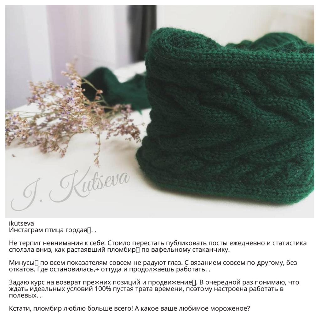 Тексты о вязании для Инстаграма