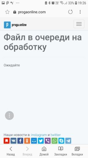 Как запросто копировать тексты в Инстаграме