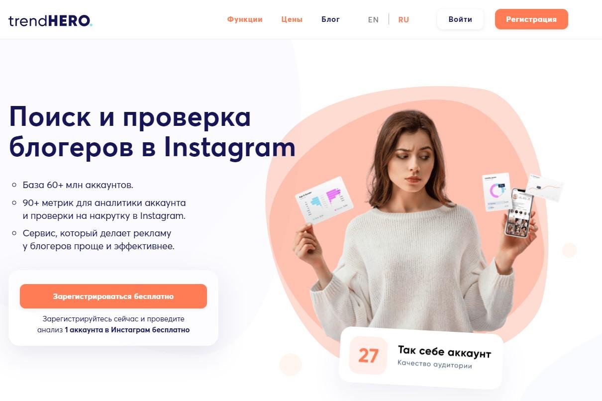 Как выбрать сервис для поиска блогеров в Instagram